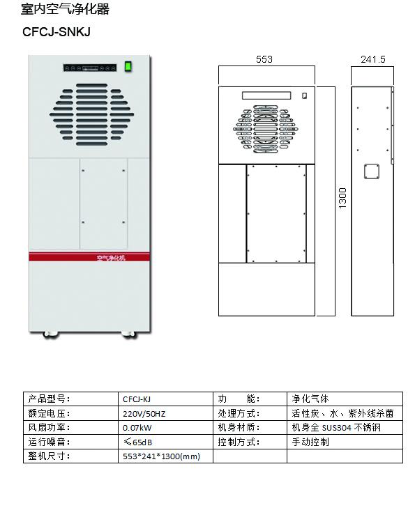 韩博500kg厨余垃圾处理设备空气净化器