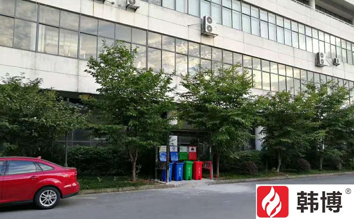 韩博科技公司大门垃圾分类处置